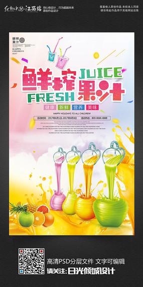 简约鲜榨果汁奶茶店果汁海报