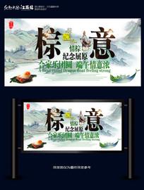 简约中国风端午节海报设计