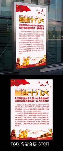 简约中国风喜迎十九大党建文化海报