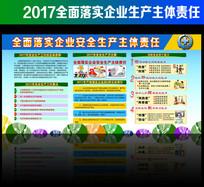 建筑行业2017安全生产月宣传墙报