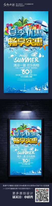 精品最新时尚夏日活动海报设计