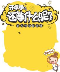 开学季POP海报