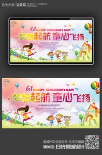 卡通61六一儿童节海报六一儿童节文艺汇演晚会背景