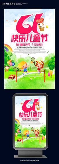 卡通创意61儿童节宣传海报设计