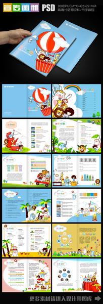 卡通儿童教学宣传画册设计模板