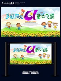 卡通可爱创意61儿童节展板背景设计