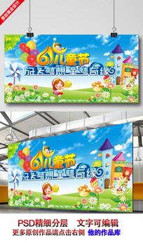 卡通六一儿童节活动背景展板