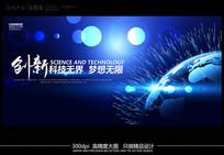 科技无界创意科技宣传海报设计