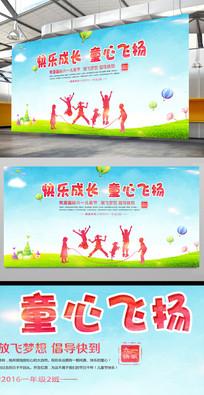 快乐61放飞梦想儿童节文艺表演舞台背景设计