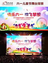 快乐六一放飞梦想61儿童节晚会背景