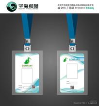 蓝绿梦幻科技工作证参展证设计模板