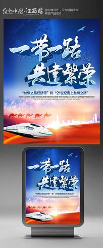 蓝色大气一带一路共建繁荣宣传海报设计