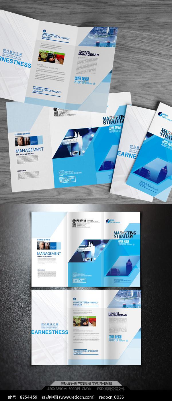 蓝色折页三图案设计图片素材_红动科技版黎设计手机苗族图片