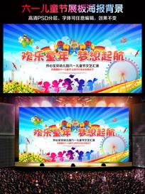 六一儿童节61文艺演出舞台背景图