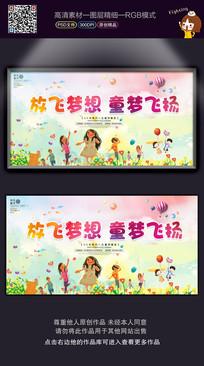 六一儿童节海报六一儿童节文艺汇演晚会背景