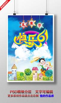 六一儿童节活动海报PSD背景