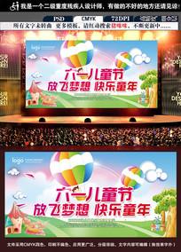 六一儿童节晚会舞台背景
