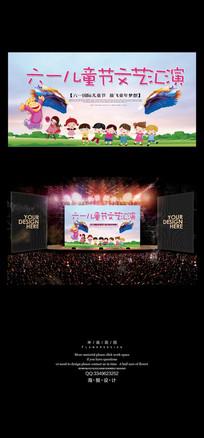 六一儿童节文艺演出舞台背景图