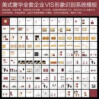 美式奢华VI视觉系统设计模板