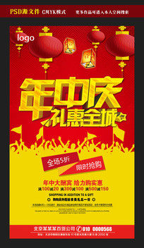 年中庆礼惠全城促销海报