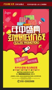 年中盛典促销活动海报