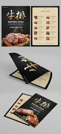 牛排西餐厅单页设计