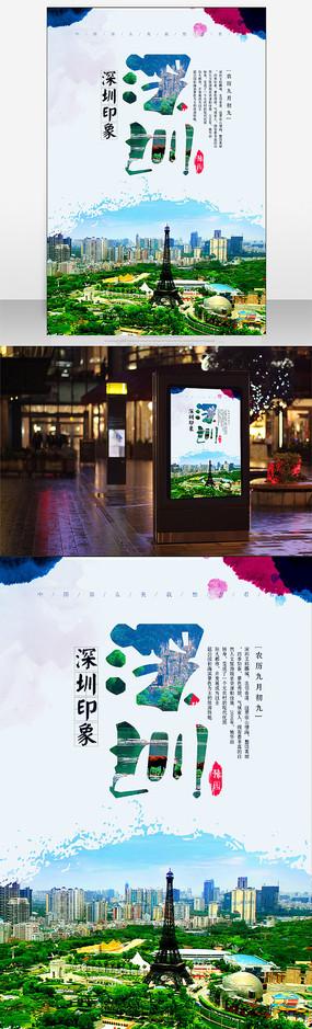 深圳印象海报设计