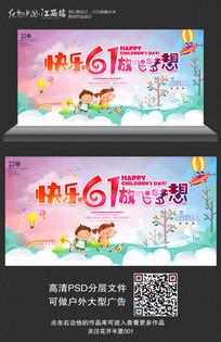 时尚大气61儿童节演出背景展板