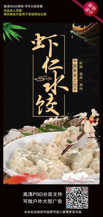 时尚美味虾仁水饺海报设计