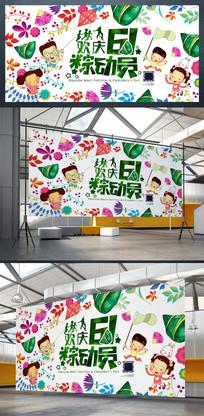 时尚小花卡通欢庆61粽动员端午节儿童节海报