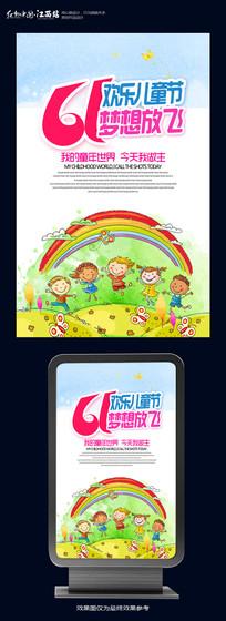水彩创意61儿童节宣传海报设计