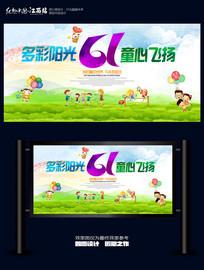 水彩创意61儿童节展板背景设计