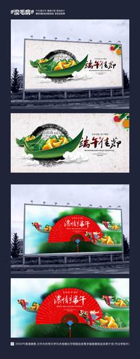 水墨风端午节创意海报