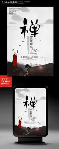 水墨佛文化禅心海报设计