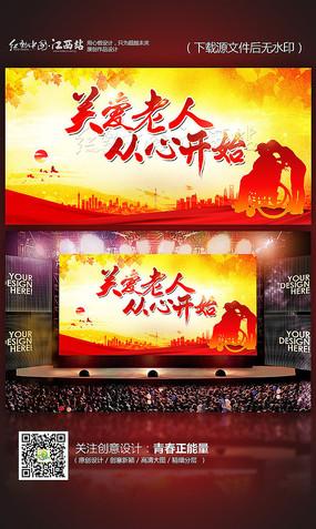 水墨中国风关爱老人从心开始公益海报设计