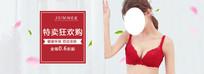 淘宝女装性感文胸促销海报 PSD