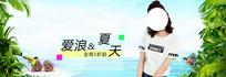 淘宝夏季女士纯棉短袖海报