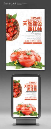 天然绿色西红柿海报
