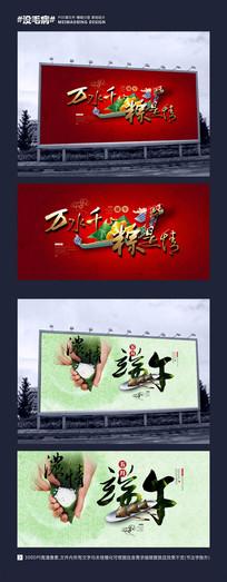 万水千山粽是情端午主题活动海报