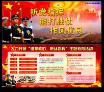 维护核心听从指挥部队主题教育展板宣传栏