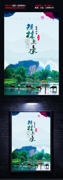 唯美大气桂林山水旅游海报