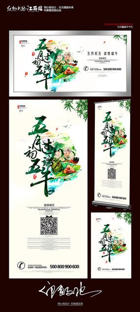 五月初五过端午端午节宣传海报设计 PSD
