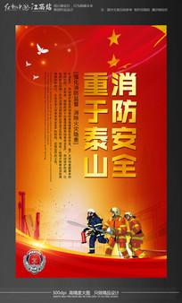 消防安全展板设计之消防安全重于泰山