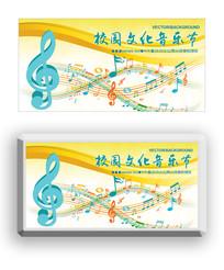 校园文化音乐节展板