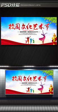 校园文化艺术节校园文化海报设计 PSD