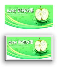 新鲜水果清新展板