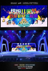 幼儿园61表演舞台背景