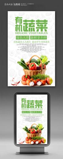 有机无公害蔬菜海报