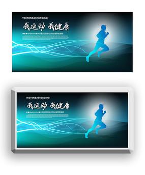 运动健身跑步展板