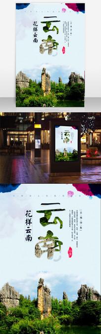 云南旅游海报